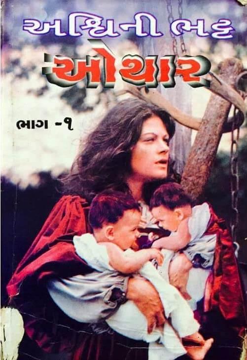 Ashwinee Bhatt Othar Novel અશ્વિની ભટ્ટ ઓથાર નવલકથા 002