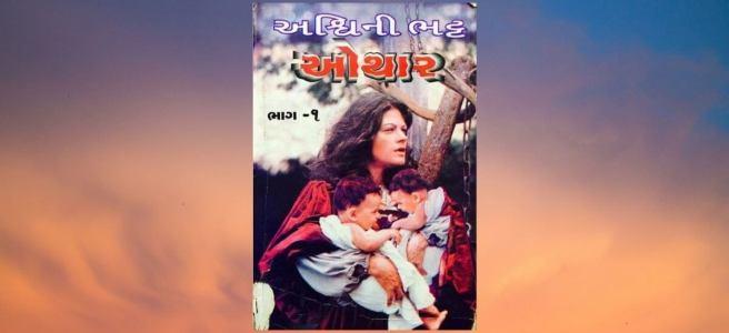 Ashwinee Bhatt Othar Gujarati Historical Novel Chirag Thakkar Jay