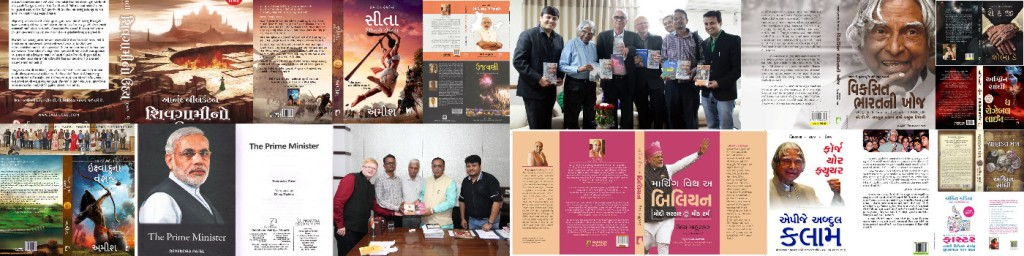Chirag Thakkar Jay Abhinn ચિરાગ ઠક્કર જય અભિન્ન Various Books Translated By Chirag Thakkar Jay