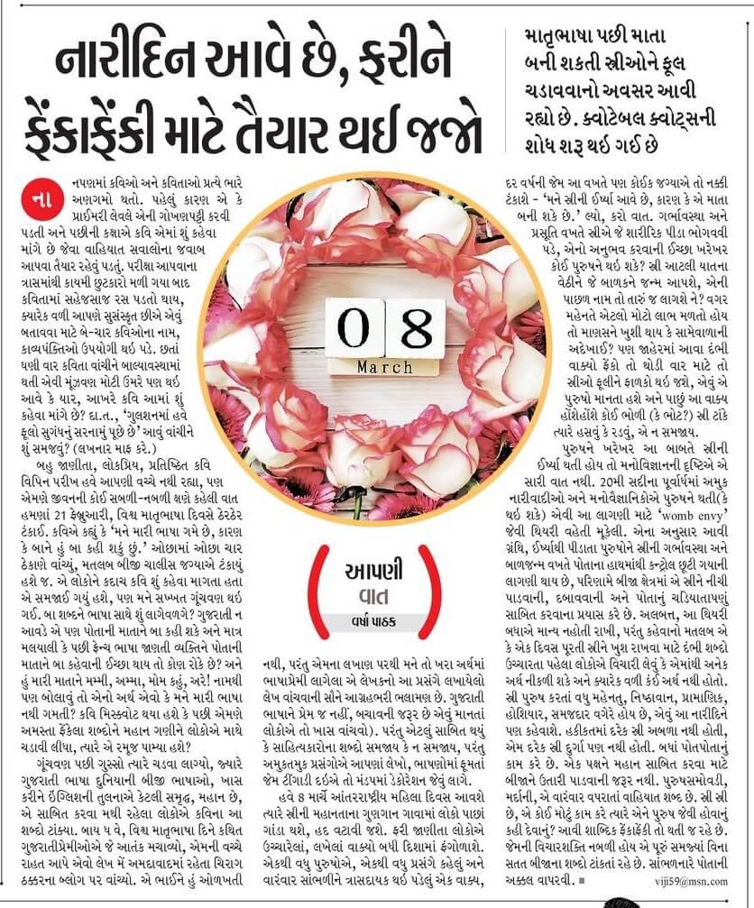 Chirag Thakkar in Varsha Pathak's column 'Aapani Vat' in Wednesdays supplement 'Kalash' of 'Divay Bhaskar' daily! દિવ્ય ભાસ્કર વર્તમાનપત્રમાં બુધવારની 'કળશ' પૂર્તિમાં વર્ષા પાઠકની કોલમ 'આપણી વાત'માં ચિરાગ ઠક્કર