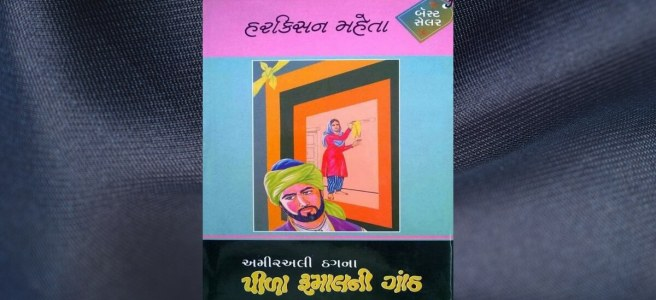 Harkisan Mehta Pila Rumalni Ganth Gujarti Novel Book Review Chirag Thakkar