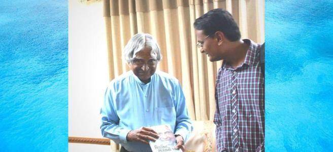 Meeting APJ Abdul Kalam Chirag Thakkar Book Launch of Translation of 'Squaring The Circle' વિકસિત ભારતની ખોજ