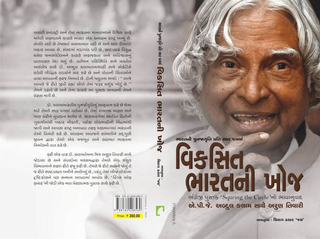 Meeting APJ Abdul Kalam Chirag Thakkar Book Title વિકસિત ભારતની ખોજ