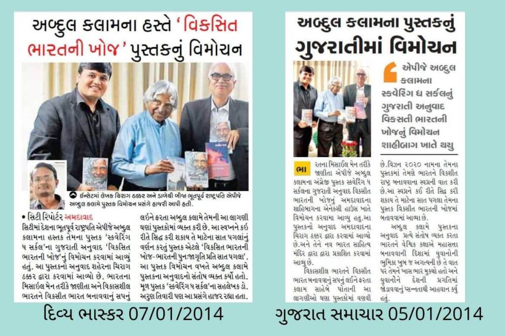 Meeting APJ Abdul Kalam Chirag Thakkar News Paper Citations