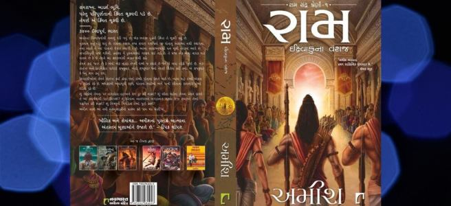 Chirag Thakkar Jay - Translation - Amish Tripathi - Ram Scion Of Ikshvaku