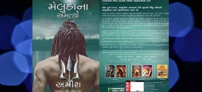Chirag Thakkar Jay - Translation - Amish Tripathi - The Immortals of Meluha