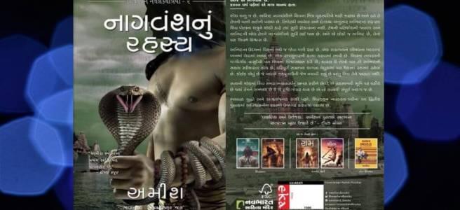 Chirag Thakkar Jay - Translation - Amish Tripathi - The Secret of Nagas
