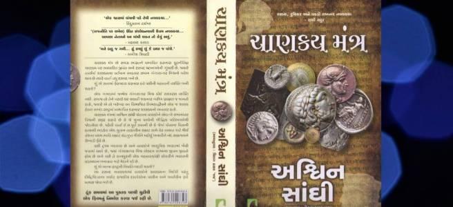 Chirag Thakkar Jay - Translation - Ashwin Sanghi - Chankya's Chant