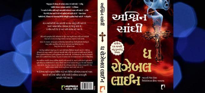 Chirag Thakkar Jay - Translation - Ashwin Sanghi - The Rozabal Line
