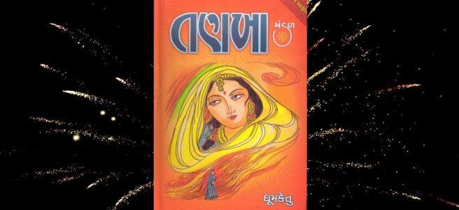 Gaurishankar Joshi Dhoomketu Tankhamandal Short Story Chirag Thakkar ગૌરી શંકર જોશી 'ધૂમકેતુ' તણખા મંડળ ટૂંકી વાર્તા ચિરાગ ઠક્કર 'જય'